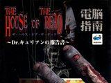The House of the Dead Dennou Shinan: Dr. Curien no Houkoku Sho