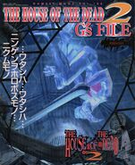 The house of the dead 2g's file