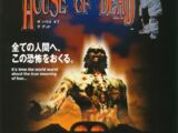 The House of the Dead (1996 video game)