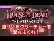 【東京ジョイポリス:2nd Floor】HOUSE OF THE DEAD ~SCARLET DAWN~ THE ATTRACTION(シューティング)