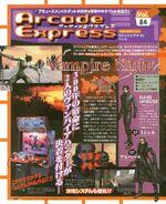 Dreamcast Magazine JP 2001-04-13 page 158