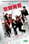 High School Musical China College Dreams