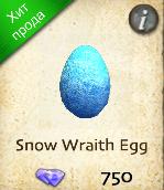 Яйцо Снежного Призрака (SoD)