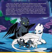 СПОЙЛЕР-Как-приручить-дракона-3-Как-Приручить-Дракона-DreamWorks-4834239-0