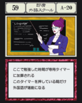 Instant Foreign Language School (G.I card) 59