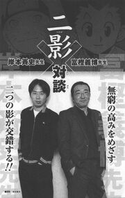 Togashi x Kishimoto 1.jpg