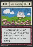 Ruler's Blessing (G.I card) =scan=