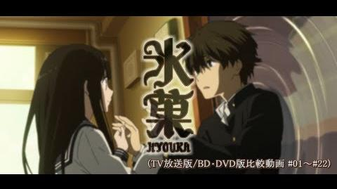 【氷菓】古典部活動の記録 まとめ(TV放送版 BD・DVD版比較: 01- 22)