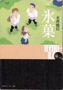Hyouka cover 2001