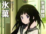 Hyouka (novel)