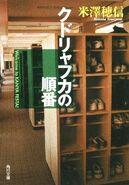 Kotenbu-cover-3