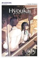 Hyouka MY