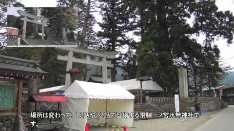 【聖地巡礼】「氷菓」とコラボした「飛騨生きびな祭」に行ってきた。
