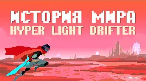 История_мира_Hyper_Light_Drifter