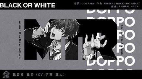 ヒプノシスマイク「BLACK_OR_WHITE」/観音坂独歩Trailer