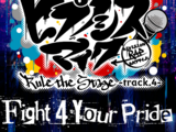 Fight 4 Your Pride