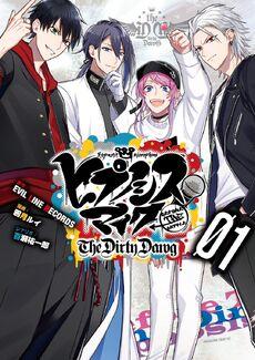 TDD Manga Cover Vol 1.jpg