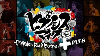 ヒプノシスマイク_Division_All_Stars「ヒプノシスマイク_-Division_Rap_Battle-+」