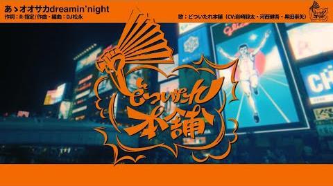 Ah, Osaka Dreamin' Night (song)