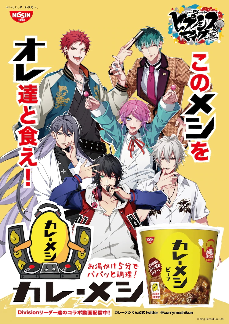 Curry Meshi Collab Song