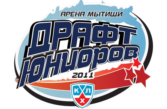 2011 KHL Junior Draft