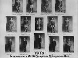 1917-18 OHA Intermediate Playoffs