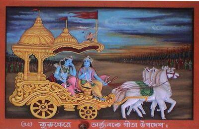 Bhagvad Gita.jpg