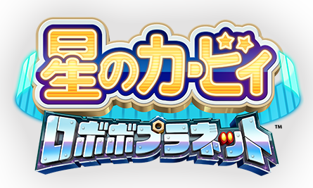 Kirby: Planet Robobot (anime)