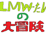 LMW-tan no Daibōken