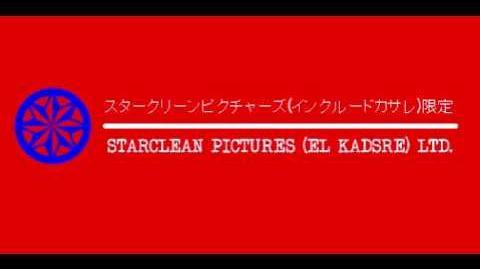 (FAKE) Starclean Pictures (El Kadsre) Ltd. (1983-1986)