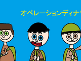 Operation Dynamo (anime film)
