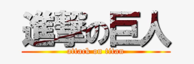 Attack on Titan: The Movie