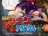 Detective Conan vs. Doraemon: Mystery of Magic Pocket