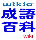 成語百科第一代logo