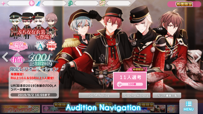 Paid Limited Audition.png