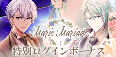 Marie Mariage I Login Bonus.png