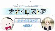 TVアニメ「アイドリッシュセブン」ナナイロストア告知CM(小鳥遊紡Ver