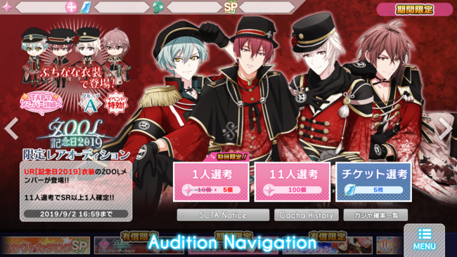 Limited Audition.png