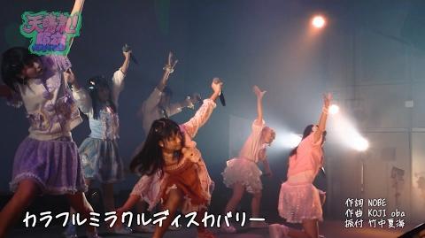 天晴れ!原宿 カラフルミラクルディスカバリー~LIVE Movie~