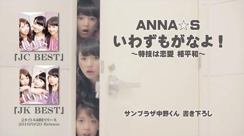 ANNA☆S_いわずもがなよ!〜特技は恋愛_相平和〜(サンプラザ中野くん書下ろし)#アンナッツ