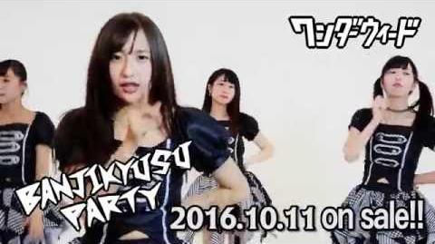 ワンダーウィード_-「BANJIKYUSU_PARTY」