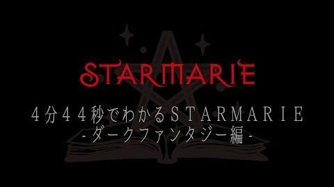 【スタマリ入門】4分44秒でわかるSTARMARIE -ダークファンタジー編-