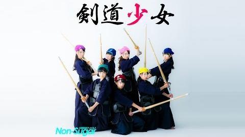 剣道少女 ノンシュガー 公式