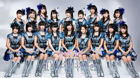 アイドルカレッジ「虹とトキメキのFes」MusicClipFullVer._idolcollege