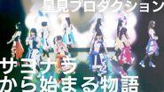 星見プロダクション「サヨナラから始まる物語」バーチャルライブ映像【IDOLY PRIDE】