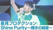 星見プロダクション「Shine Purity〜輝きの純度〜」バーチャルライブ映像【IDOLY PRIDE】