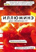 Illuminae Russian Cover
