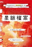 Illuminae Chinese Cover