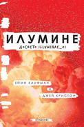 Illuminae Bulgarian Cover