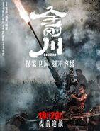 The Sacrifice (2020) Poster